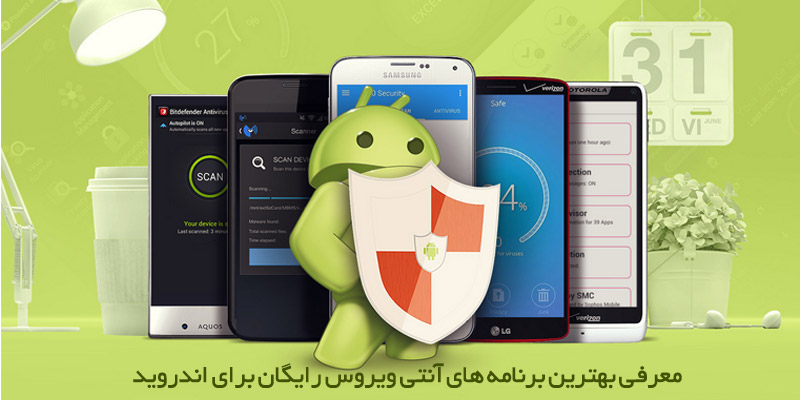top-free-antivirus-apps-android